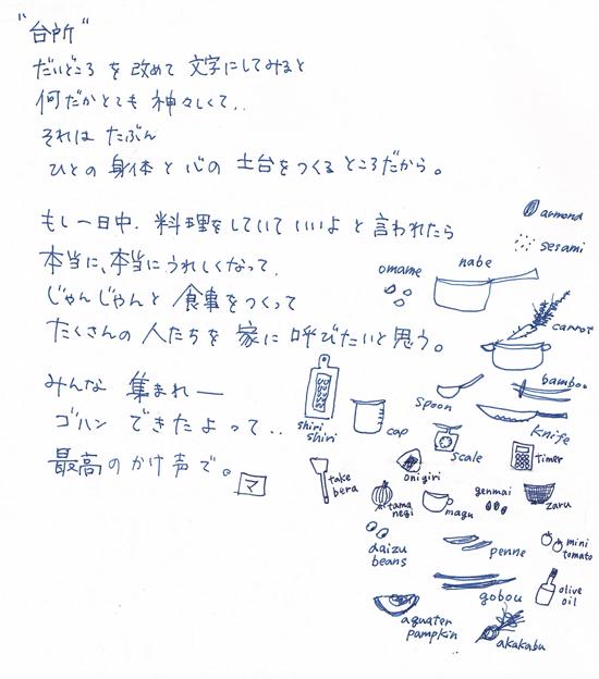 Daidokoro_8
