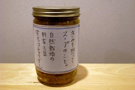 Soup3_2